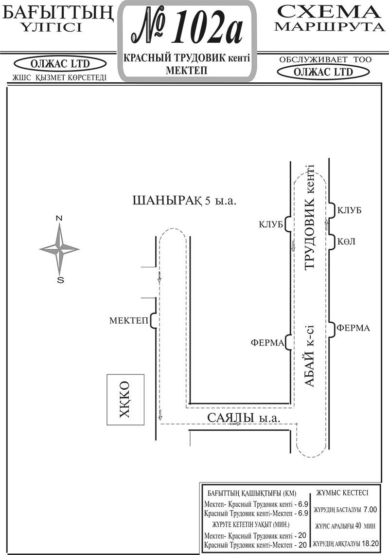 схема маршрута 99 алматы